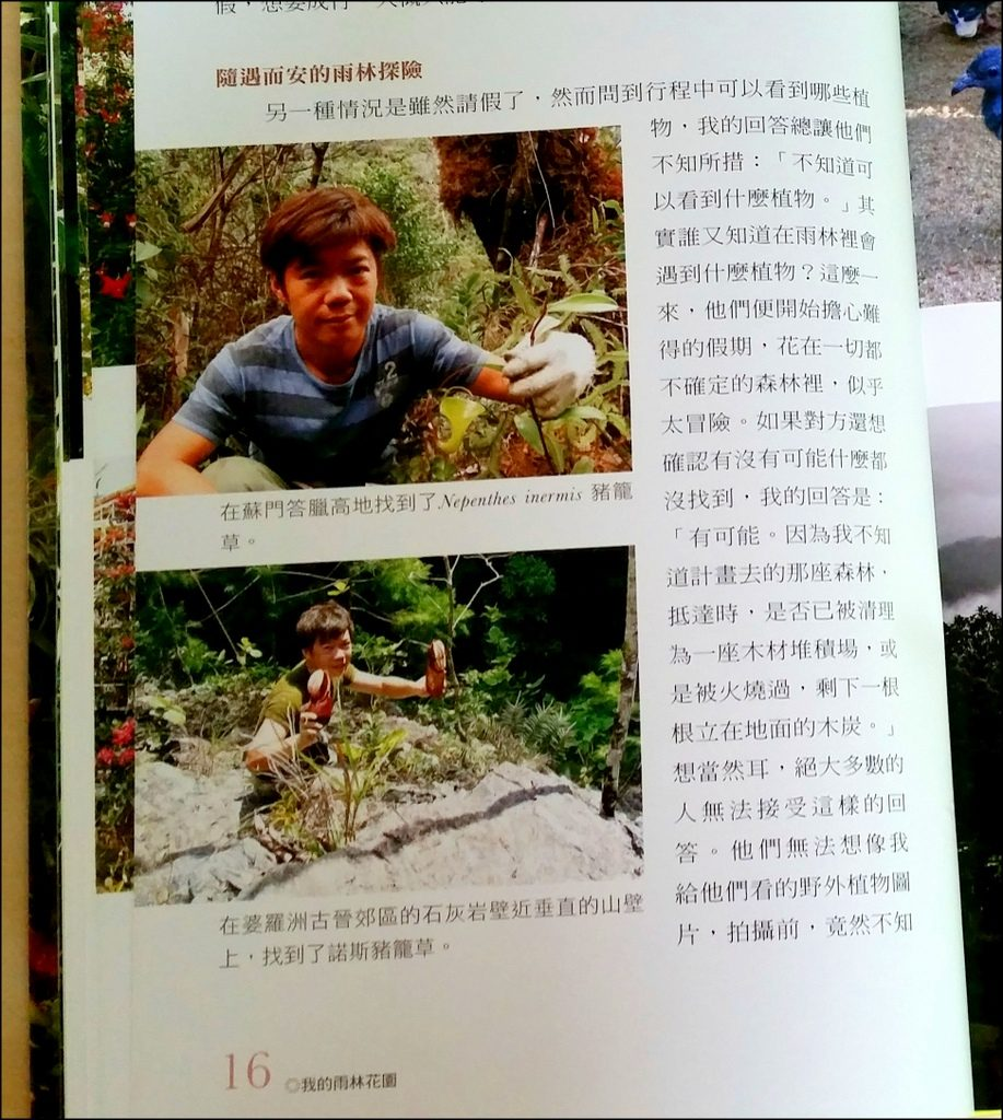 Charlot Teng wrote four books about his search for tropical plants. For those who cannot read Chinese, there is an abundance of pictures to enjoy.